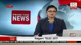 Ada Derana Prime Time News Bulletin 6.55 pm -  2018.03.16