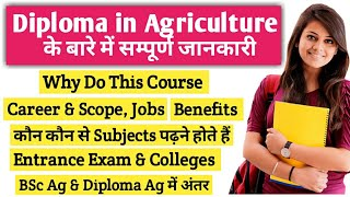 Diploma in Agriculture Full Information|Agriculture Diploma Colleges,Career & Scope|Agriculture & GK