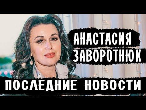 Сегодня Дочь ЗАВОРОТНЮК намекнула на печальный исход / Что же случилось с Анастасией Заворотнюк?