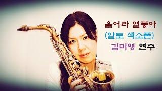 색소폰 연주(saxophone)-울어라 열풍아(이미자)-(알토 색소폰)김미영 연주 //밍밍