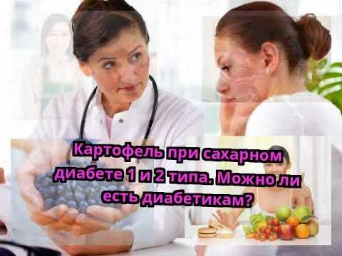 Картофель при сахарном диабете 1 и 2 типа. Можно ли есть диабетикам?