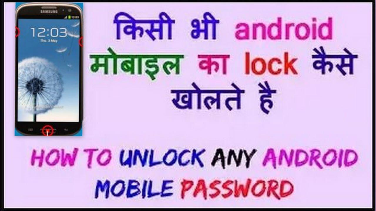 996bd63d6 5 मिनट में Android mobile ka pattern lock kaise tode Kholne ka tarika Easy  Way