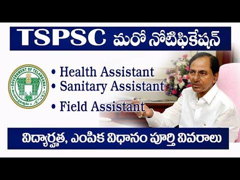93 Sanitary Inspectors, Field & Health Assistant Jobs Notification || TSPSC Recruitment 2018