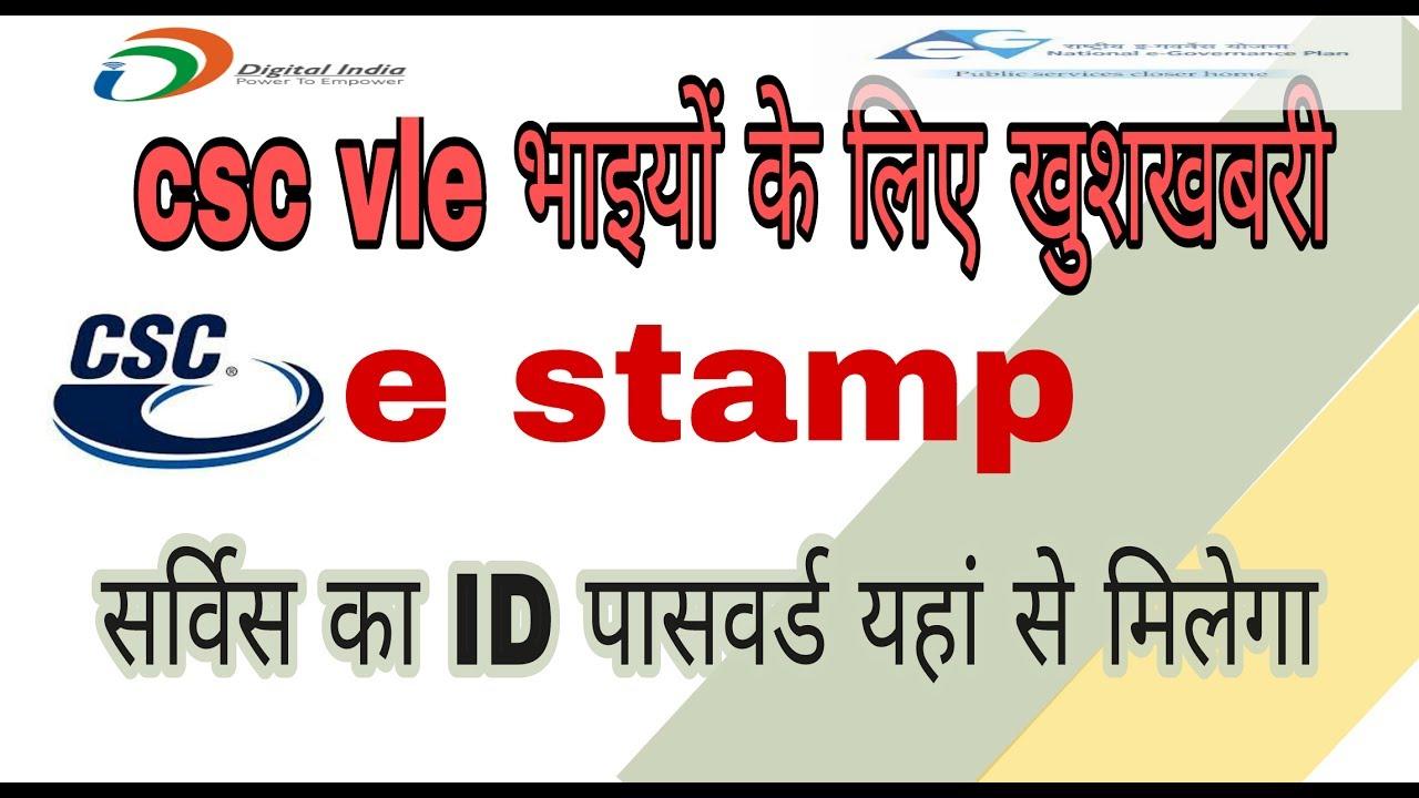 E Stamp Paper Download Haryana