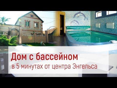 Обзор городского дома в Энгельсе с бассейном. Дом продаётся!