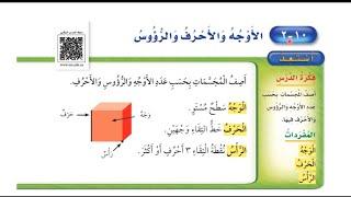الأوجه والأحرف والرؤوس - رياضيات الصف الثاني ابتدائي الفصل الثاني