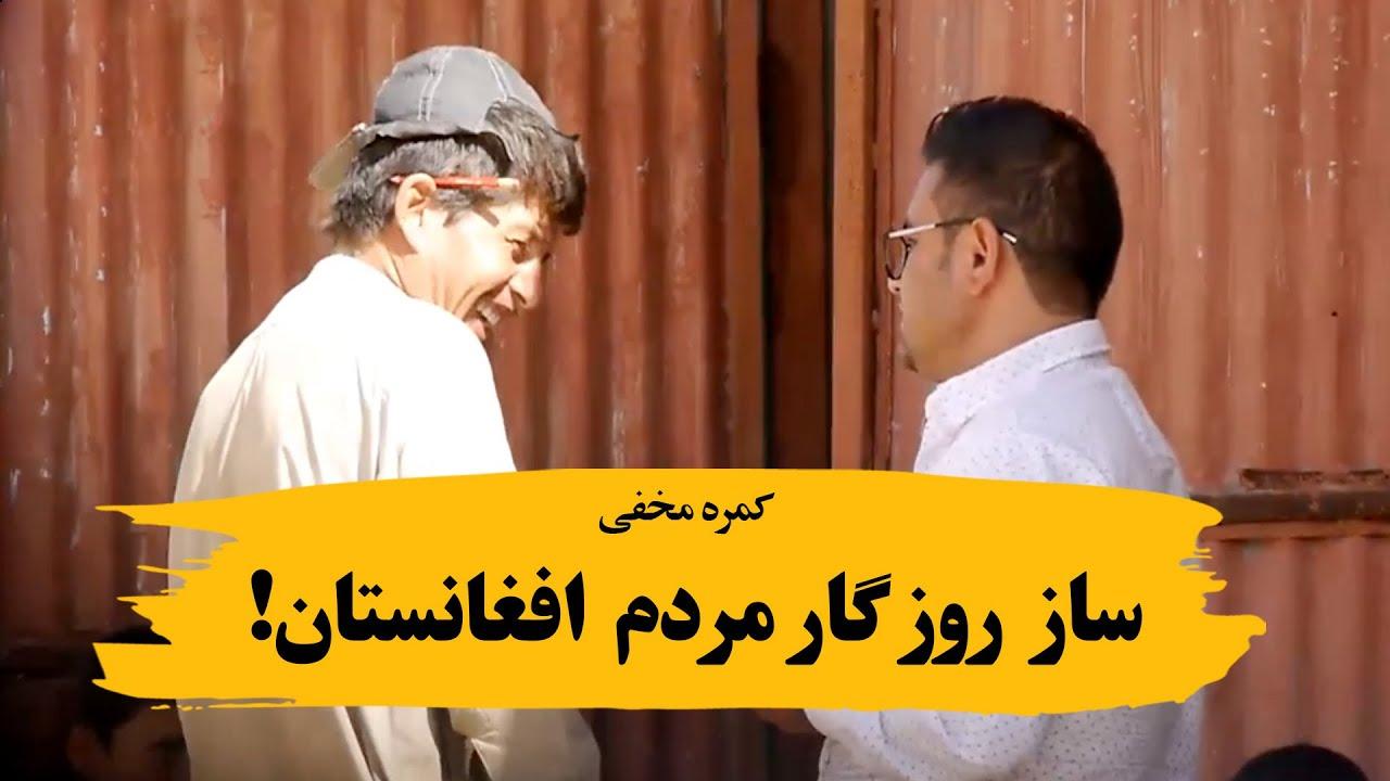 کمره مخفی ساز روزگار مردم افغانستان