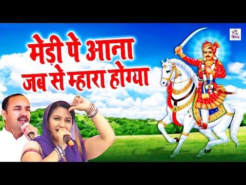 मेड़ी-पे-आना-जब-से-म्हारा-होग्या-|-goga-ji-bhajan-|-hit-bhajan-|-bhajan-kirtan