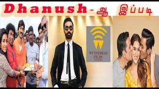 Indian Cinema-வில் Dhanush-ன் தற்பொதைய நிலை என்ன தெரியுமா..? | Kollywood | Tamil Cinema