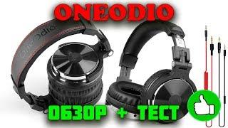 Наушники OneOdio Studio DJ . ОБЗОР + Сравнительный ТЕСТ