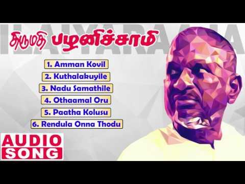 Thirumathi Pazhanisamy Tamil Movie Songs | Audio Jukebox | Sathyaraj | Sukanya | Ilayaraja