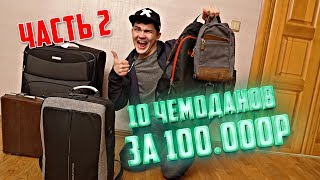10 Потерянных ЧЕМОДАНОВ С АУКЦИОНА За 100.000р | ЧАСТЬ 2