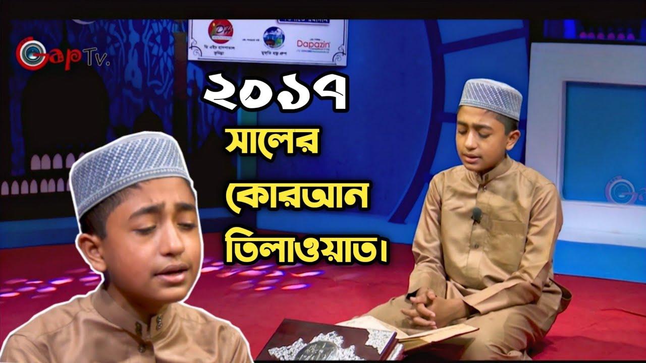 ২০১৭ সালের মনকাড়া কোরআন তিলাওয়াত। QARI ABU RAYHAN.