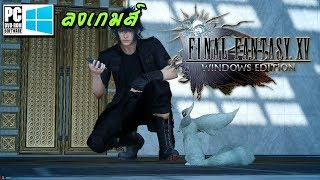 Codex final fantasy xv