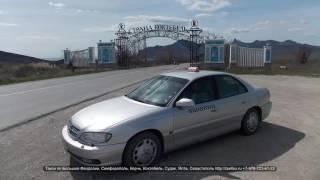 Такси Симферополь Феодосия, Ялта, Севастополь, Керчь, Коктебель, Судак(, 2016-06-13T16:45:13.000Z)