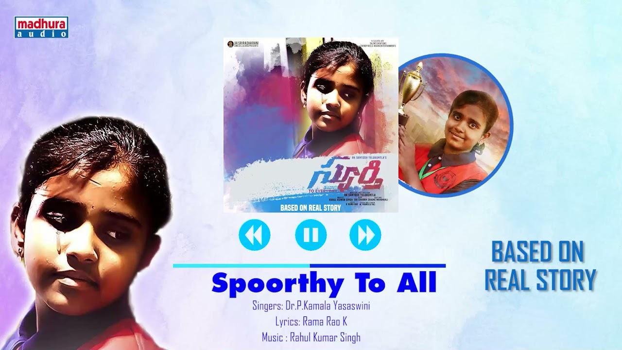 Spoorthy To All Video | Spoorthy Movie I Rahul Kumar Singh I Santosh Telukuntla I Madhura Audio