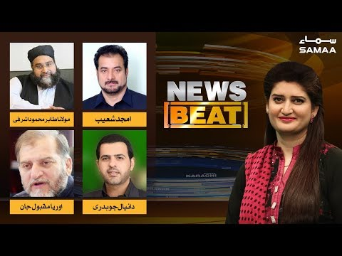 Crown Prince In Pakistan | News Beat | Paras Jahanzeb | SAMAA TV | February 17, 2019