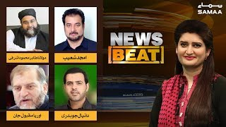 Crown Prince In Pakistan | News Beat | Paras Jahanzeb | SAMAA TV | February 17, 2019