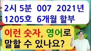 2시 5분, 007, 2021년, 1205호, 6개월 할부 - 이런 숫자, 영어로 말할 수 있나요?