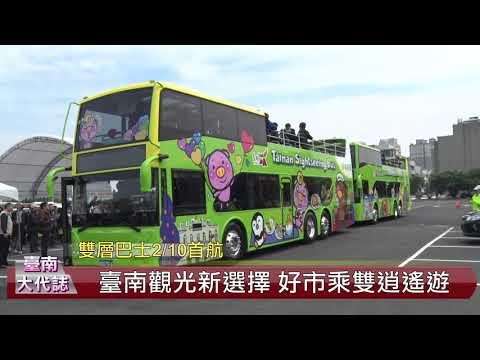 107.02.09 臺南觀光新選擇 雙層巴士2/10首航