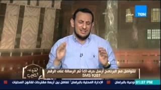 الكلام الطيب رد الشيخ رمضان عن التماس الدعاء بأولياء الله الصالحين