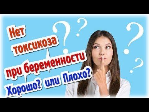 Нет токсикоза при беременности! Хорошо или плохо?