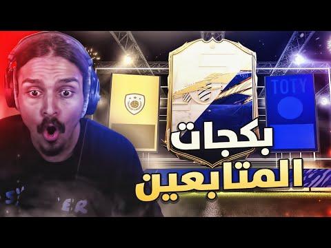 استاذ الحظ الاسطوري هوونا 🔥🤩 || FIFA21 - Ahmed Show