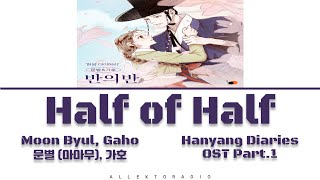 문별 (마마무), 가호 (Gaho) - 반의 반│한양다이어리 OST Part.1│가사