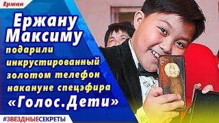 🔔 Ержану Максиму подарили инкрустированный золотом телефон накануне спецэфира «Голос.Дети»