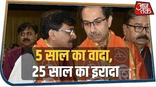Maharashtra में शिवसेना को मिला 5 साल का वादा, तो अब कर लिया 25 साल का इरादा