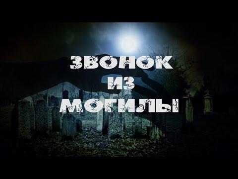 СМОТРЕТЬ СТРАШНЫЕ СТРАШИЛКИ НА НОЧЬ, истории от Джокера ''Звонок из могилы''