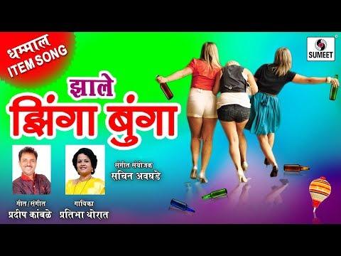 Zale Zinga Bunga Marathi Item Song