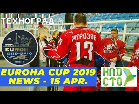EUROHA CUP 2019.EVERY DAY NEWS.15 April.