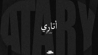 MARWAN PABLO - ATARY (video lyrics) |  مروان بابلو - أتاري بالكلمات