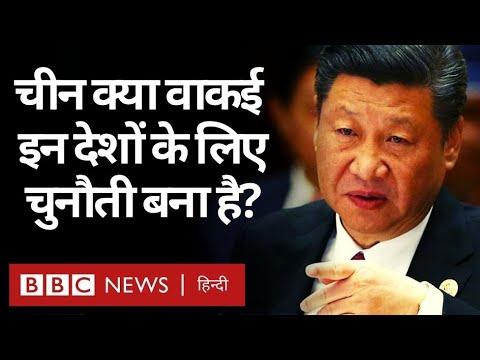 China को चुनौती क्यों मान रहे हैं NATO के सदस्य देश? (BBC Hindi)