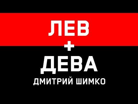 ДЕВА+ЛЕВ - Совместимость - Астротиполог Дмитрий Шимко