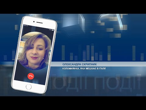 Телеканал НТК: Коломиянка, яка мешкає в Італії, розповіла про ситуацію в країні