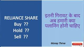 Reliance Share, Buy Sell or Hold What Next ???