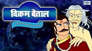विक्रम बेताल Vikram Betal Vol 1 - Bhojpuri Movie   भोजपुरी फिल्म   भोजपुरी कार्टून   बच्चों की मूवी