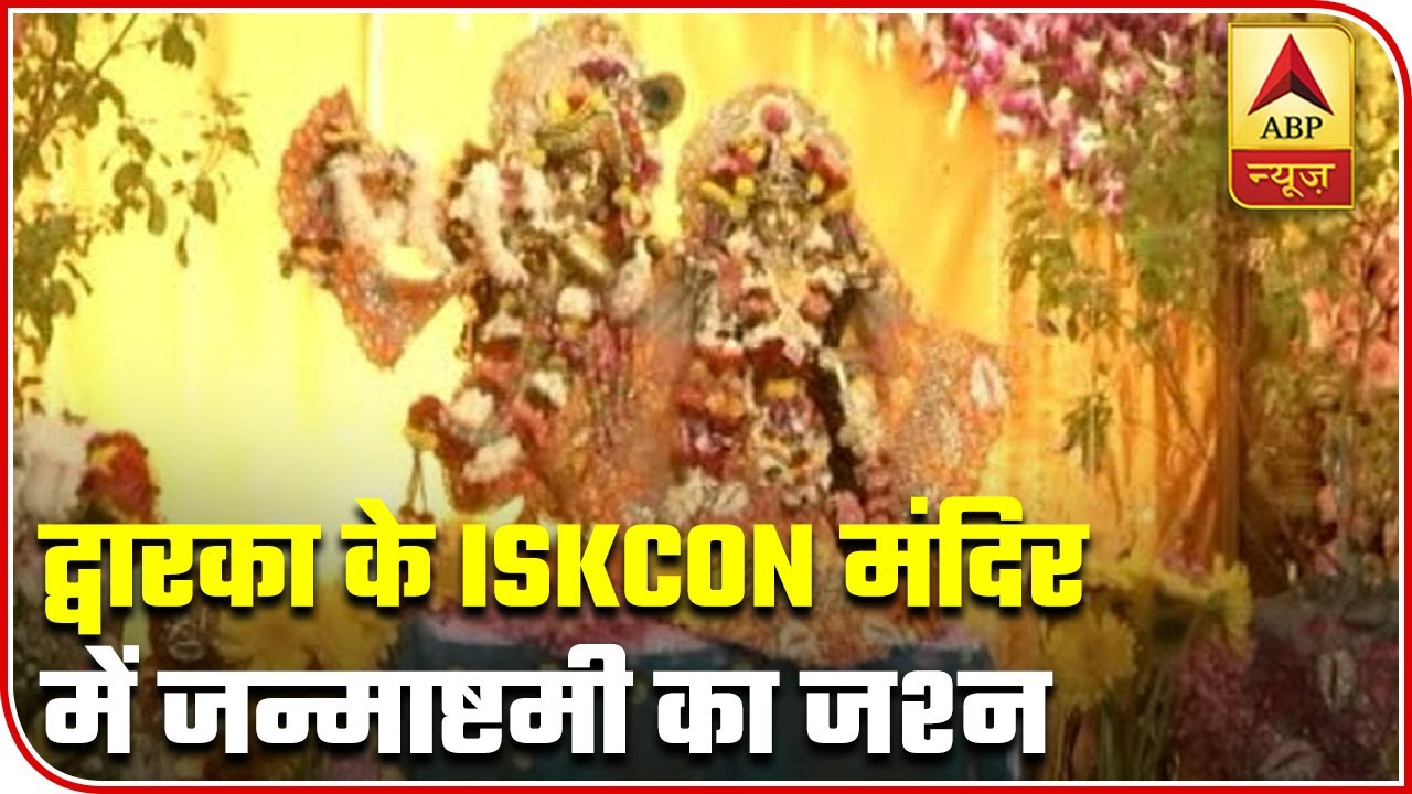 Dwarka's ISKCON Temple Celebrates Janmashtami In A Different Way This Year | ABP News