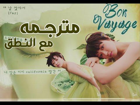 YooA 유아 ' Bon Voyage ' Arabic sub مترجمه بالعربي مع النطق from YouTube · Duration:  3 minutes 53 seconds