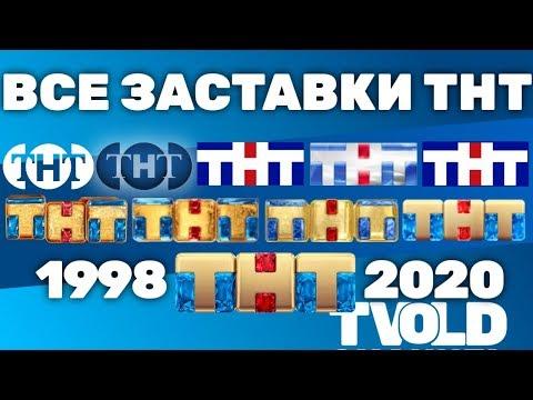Все заставки ТНТ (1998-2020) | TVOLD