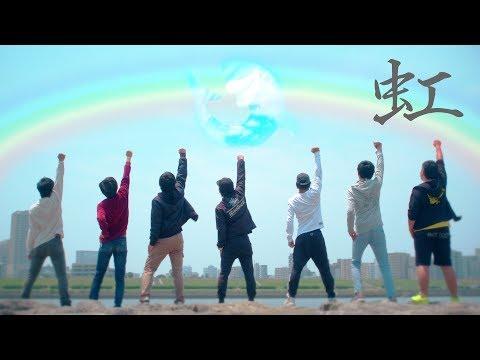【MV】虹/Fischer's