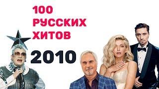 Скачать 100 русских хитов 2010 года