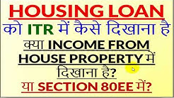 How to fill Housing Loan interest and principal in Income Tax Return, Housing loan details in ITR,