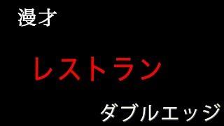 漫才「レストラン」ダブルエッジ 【ダブルエッジ】 □田辺日太 1967年6月...