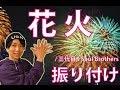 【反転】三代目 J Soul Brothers/ 花火 サビ ダンス振り付け