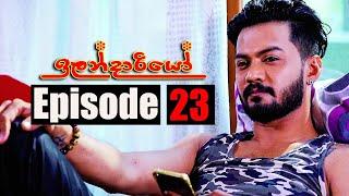 Ilandariyo - ඉලන්දාරියෝ | Episode 23 | 10 - 02 - 2021 | Siyatha TV Thumbnail