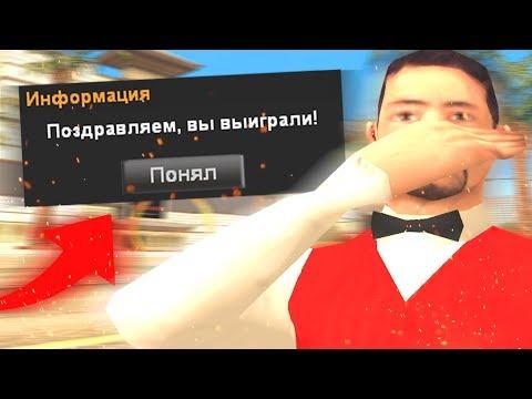 КУПИЛ ЧИТ НА КАЗИНО ЗА 75 РУБЛЕЙ ДЛЯ GTA SAMP