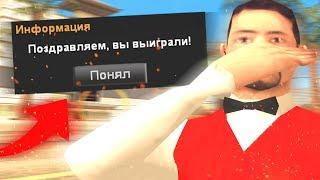 КУПИЛ ЧИТ НА КАЗИНО ЗА 75 РУБЛЕЙ ДЛЯ GTA SAMP...